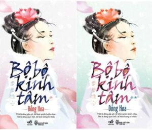 Bộ bộ kinh tâm là tiểu thuyết ngôn tình hay nhất Trung Quốc